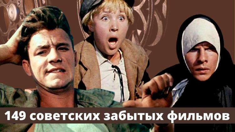 149 забытых советских фильма
