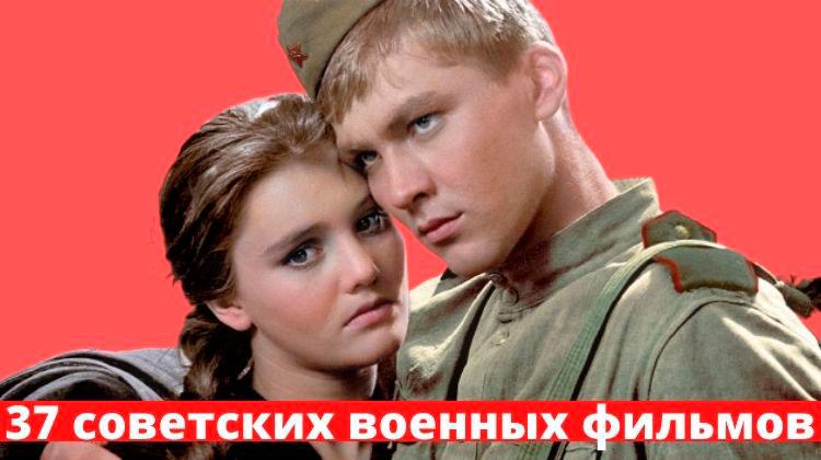 37 военных фильмов СССР