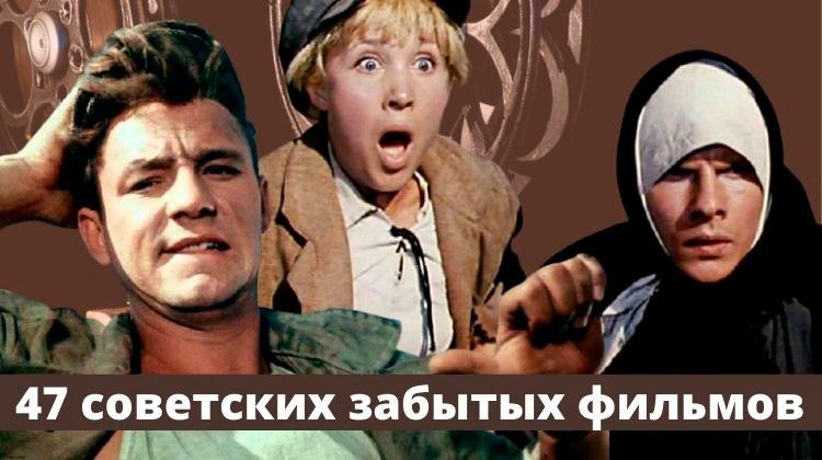 47 советских забытых фильмов
