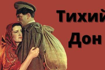Тихий дон. Фильм 1957